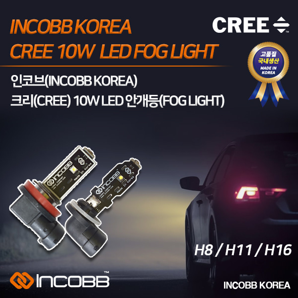 인코브(INCOBB KOREA) 크리(CREE) 10W LED 안개등(FOG LIGHT) H8 H11 H16