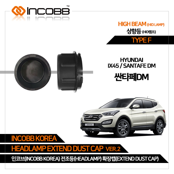 인코브(INCOBB KOREA) 싼타페DM(IX45/SANTAFE DM) 상향등(HIGHBEAM) 확장캡(EXTEND DUST CAP) VER.2 TYPE F