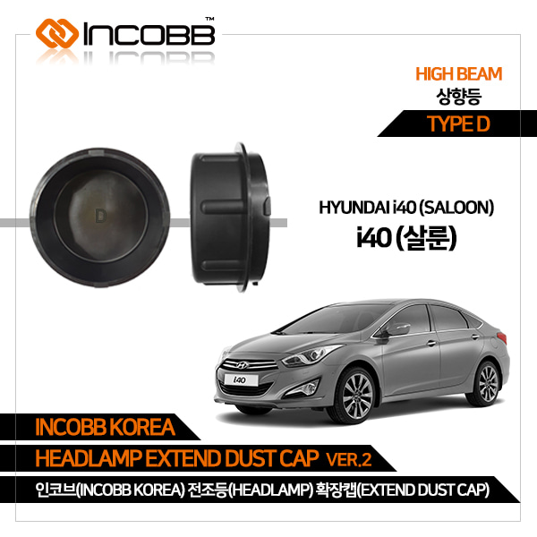 인코브(INCOBB KOREA) i40 살룬(i40 SALOOON) 상향등(HIGHBEAM) 확장캡(EXTEND DUST CAP) VER.2 TYPE D