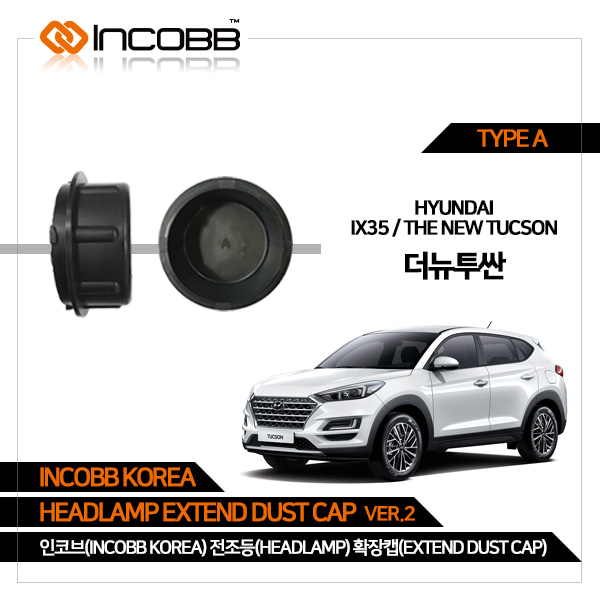 인코브(INCOBB KOREA) 더뉴투싼(IX35 / THE NEW TUCSON) 전조등(HEADLAMP) 확장캡(EXTEND DUST CAP) VER.2 TYPE A