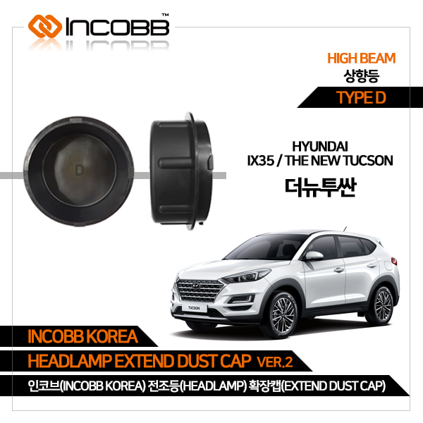 인코브(INCOBB KOREA) 더뉴투싼(IX35 / THE NEW TUCSON) 상향등(HIGHBEAM) 확장캡(EXTEND DUST CAP) VER.2 TYPE D