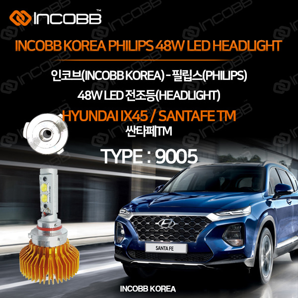 인코브(INCOBB KOREA) 싼타페TM(IX45/SANTAFE TM) 필립스(PHILIPS) 48W LED 전조등(HEADLIGHT) 9005
