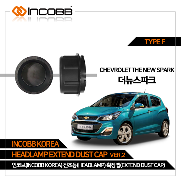 인코브(INCOBB KOREA) 더뉴스파크(THE NEW SPARK) 전조등(HEADLAMP) 확장캡(EXTEND DUST CAP) VER.2 TYPE F