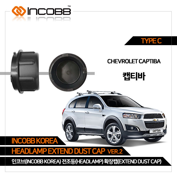인코브(INCOBB KOREA) 캡티바(CAPTIVA) 전조등(HEADLAMP) 확장캡(EXTEND DUST CAP) VER.2 TYPE C